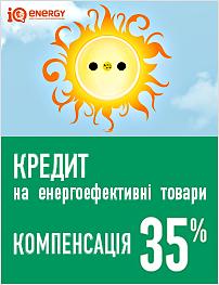 iq energy харьков